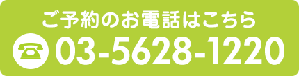 03-5628-1220